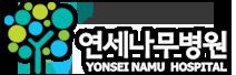 천안 아산 척추관절 NO.1 연세나무병원에 오신걸 환영합니다 ^^
